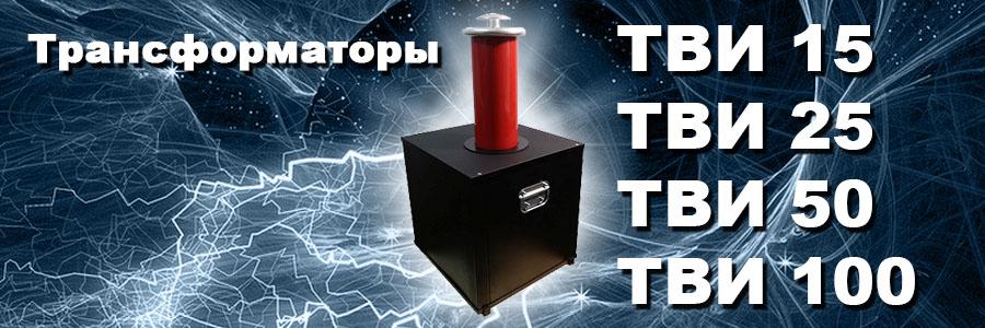 Трансформаторы ТВИ
